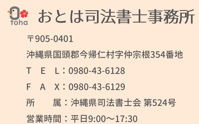 沖縄県国頭郡今帰仁村の司法書士事務所